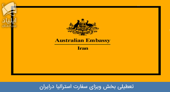 تعطیلی سفارت