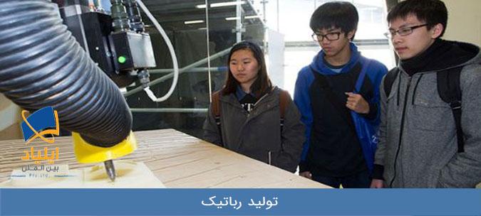 تولید رباتیک