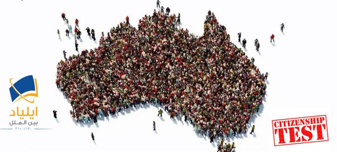 چمعیت استرالیا