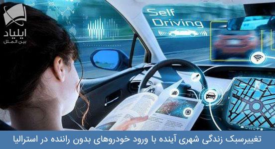 خودروهای بدون راننده