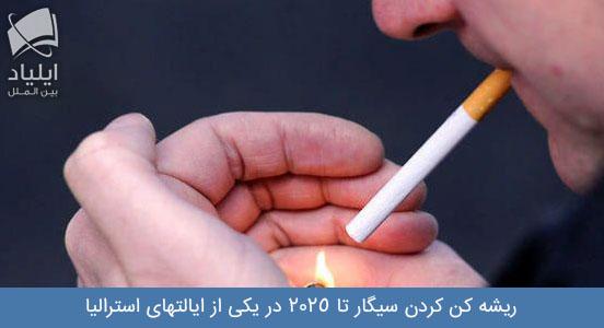 ریشه کن کردن سیگار