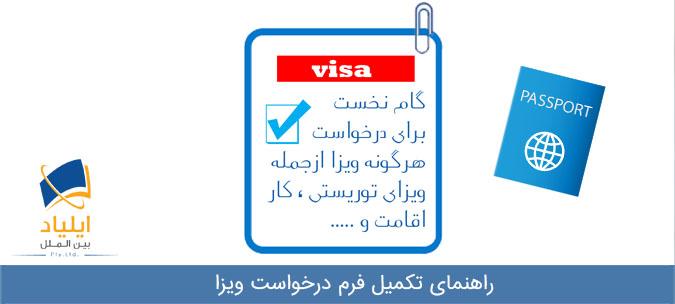 فرم ویزا 1