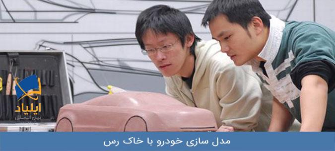 مدل سازی خودرو با خاک رس