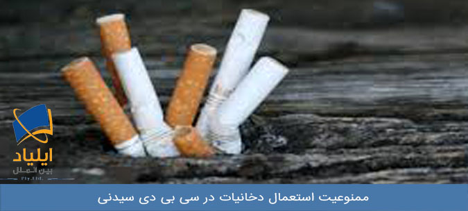 ممنوعیت دخانیات