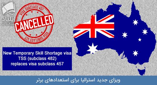 ویزای جدید استرالیا برای استعدادهای برتر