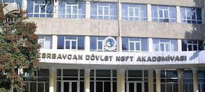 Azerbaijan State Oil Academy