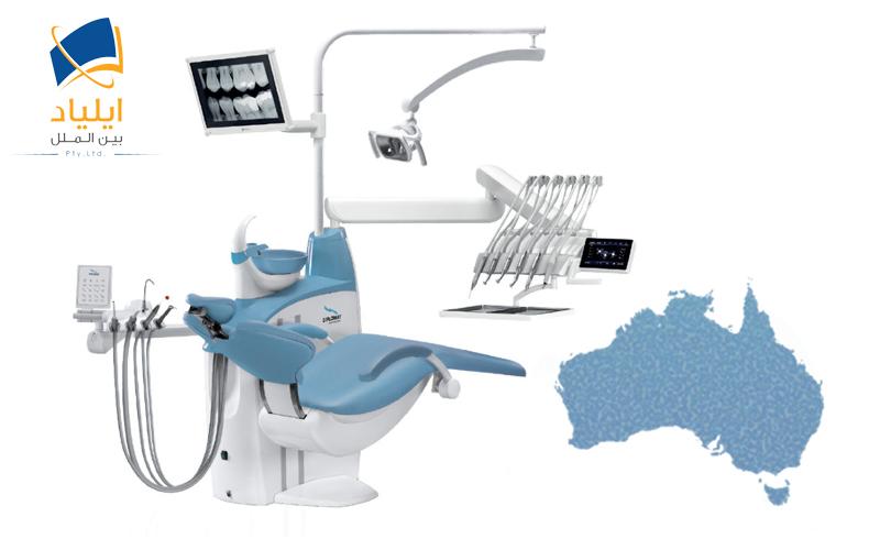 ارزیابی مدارک تحصیلی و کاری دندانپزشکی در استرالیا