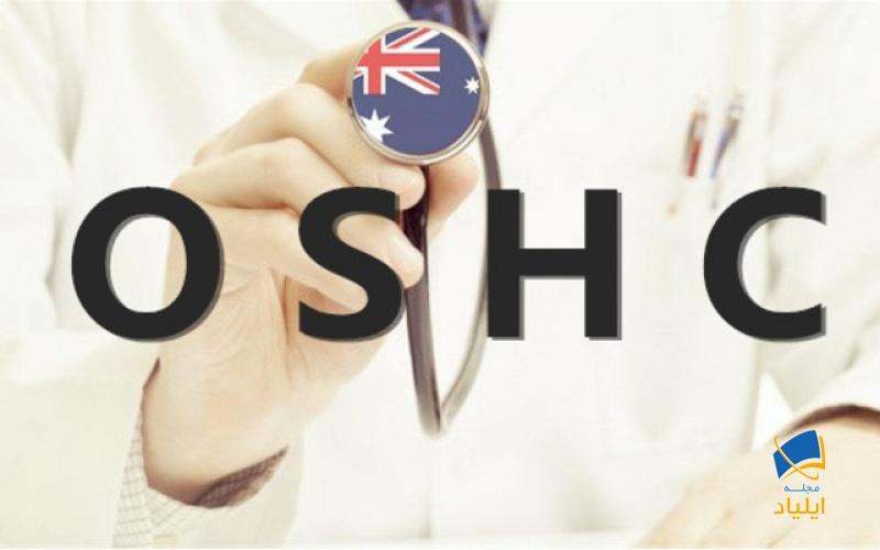سازمان پزشکی و درمان استرالیا دانشجویان خارجی را پوشش نمیدهد، به همین دلیل برای دانشجویانی که در کشور استرالیا تحصیل میکنند خرید بیمهی دانشجویی استرالیا الزامی است.