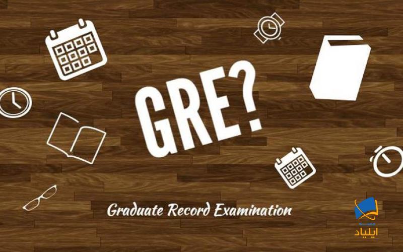 آزمون Graduate Record Examination از بزرگترین آزمونهای ارزیابی دانشجویان جهت ورود متقاضیان به دانشگاه میباشد که توسط سازمان ETS برگزار میشود.