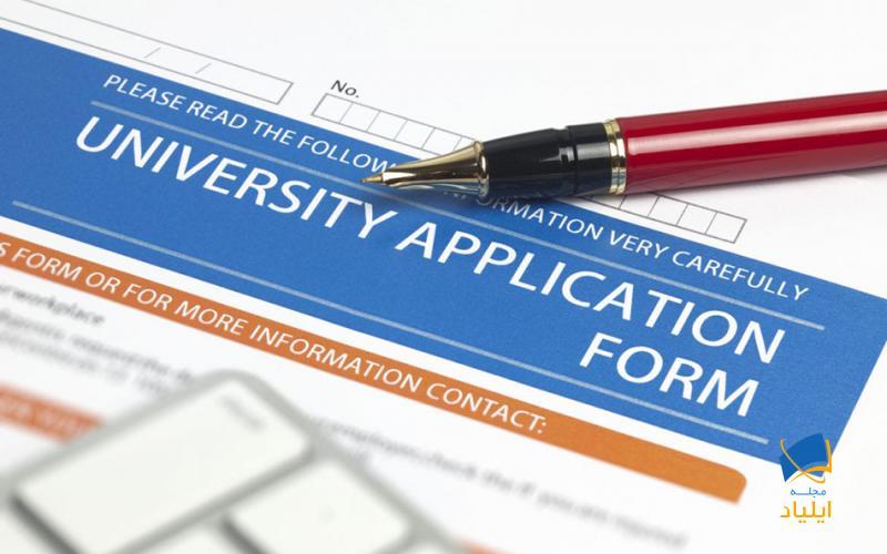 از مراحل اولیه جهت اخذ پذیرش تحصیلی از دانشگاه مورد نظر تکمیل فرم مربوطه به صورت آنلاین میباشد که معمولاً شامل اطلاعات هویتی، رزومهی تحصیلی و شغلی، علایق شغلی، اسکن مدارک تحصیلی، نمرات آزمونهای زبان، SOP و توصیه نامهها میباشد. اما برای بررسی فرم درخواست پذیرش و پروندهی متقاضی لازم است که بابت آن هزینهای به دانشگاه مورد نظر پرداخت شود که به این هزینه، اپلیکیشن فی گفته میشود.