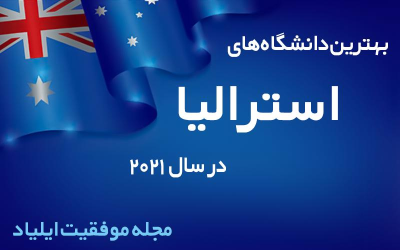 رنک جهانی بهترین دانشگاههای استرالیا در سال ۲۰۲۱