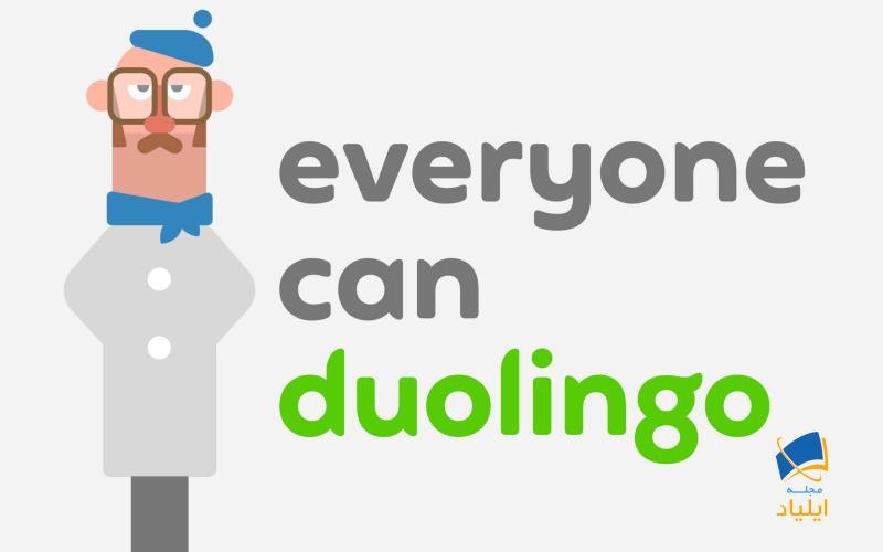 در شرایط فعلی آزمون دولینگو میتواند جایگزین خوبی برای آزمونهای آیلتس و تافل باشد