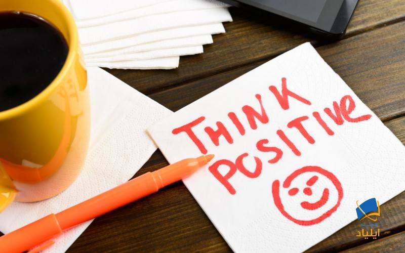 افراد مثبت اندیش به صورت ناخودآگاه اتفاقات خوب و موقعیتهای موفقیتآمیز را به سمت خود جلب میکنند.