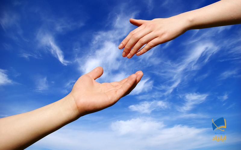 درخواست کمک از اطرافیان جزئی اجتنابناپذیر از زندگی همهی ما انسانها است